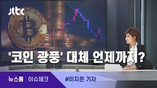 [이슈체크] 머니무브에 중국발 '김치 프리미엄', 세금 겹쳐 / JTBC 뉴스룸