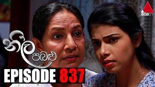 Neela Pabalu (නීල පබළු) | Episode 837 | 17th September 2021 | Sirasa TV Thumbnail