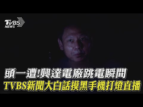 頭一遭!興達電廠跳電瞬間 TVBS新聞大白話摸黑手機打燈直播|TVBS新聞