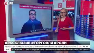 """Режиссер """"Самого лучшего фильма"""" признался в торговле ролями"""