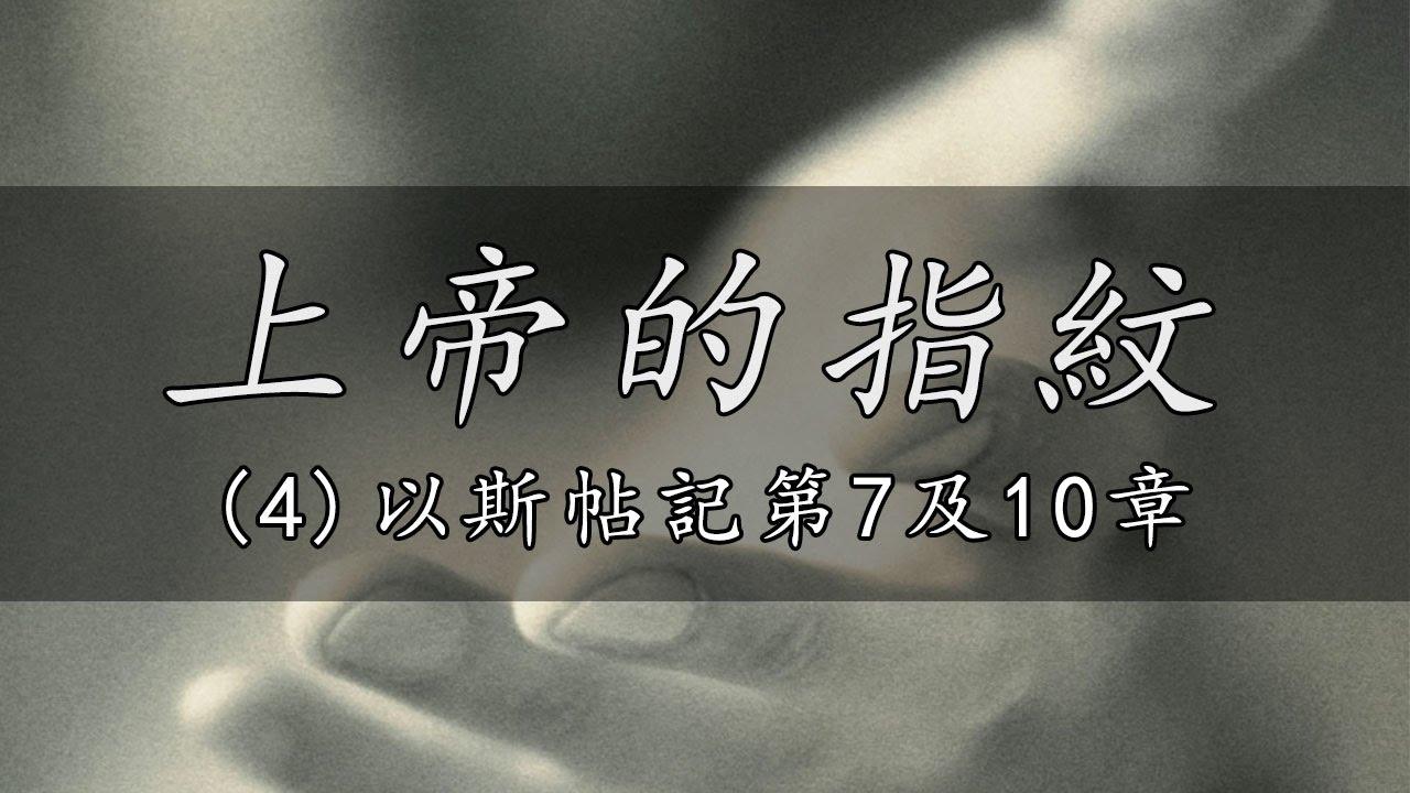 上帝的指紋 (4) 以斯帖記 第7及10章 - YouTube