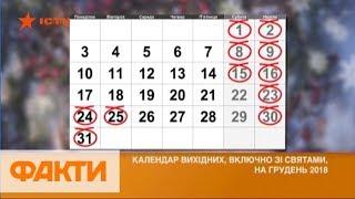 Календарь выходных в декабре: когда будут отдыхать украинцы