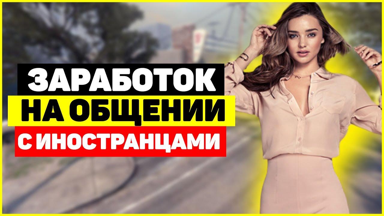 Переписка с иностранцами за деньги работа в челябинск для девушек