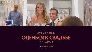 Оденься к свадьбе (сезон 16)