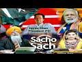 SOS 7/26/18 P.1 Dr. Amarjit Singh : Imran Khan As PM- Hopes & Challenges; Sikh Connection