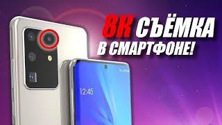8K камера в смартфоне в 2020 году / 16 Гб оперативной памяти в Xiaomi Mi10 Pro!