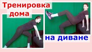Тренировка дома на диване без фитнес инвентаря Упражнения на всё тело кардио без прыжков