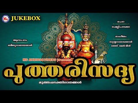 പറശ്ശിനി മുത്തപ്പൻറെ സൂപ്പർഹിറ്റ് ഗാനങ്ങൾ | Putharisadhya | Hindu Devotional Songs Malayalam