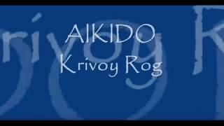 Айкидо в Кривом Роге