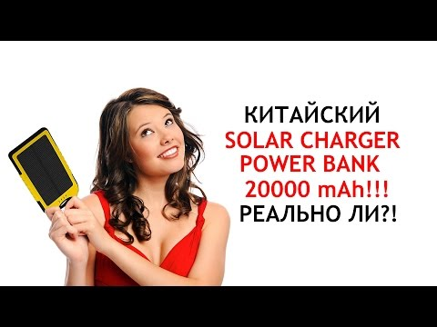 Китайский Solar Charger Power Bank 20000 mah. Реально ли?!