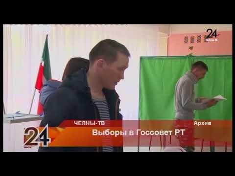 Выборы в Госсовет РТ