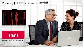 """Комедия """"Стажер"""" доступна к просмотру на ivi"""