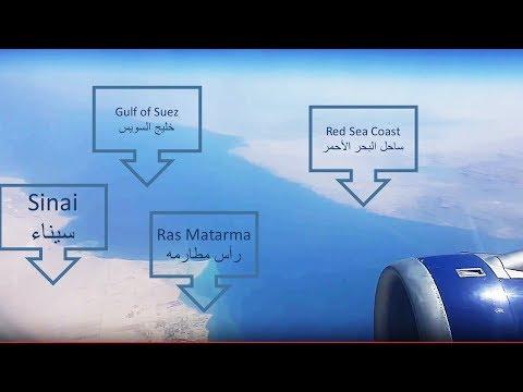Gulf of Suez - المرور فوق خليج السويس - Sky View