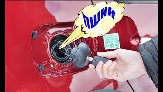 Если ПШИКАЕТ крышка бензобака при открывании
