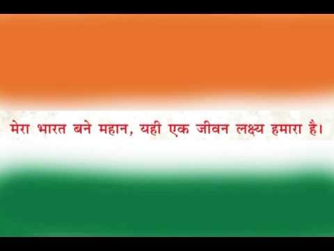 Sankalp Geet   Lyrics