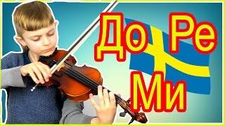 Музыкальная школа в Швеции