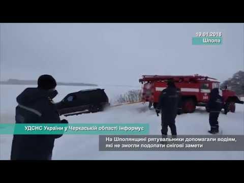 Телеканал АНТЕНА: УДСНС України у Черкаській області інформує