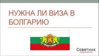 видео Виза в Болгарию