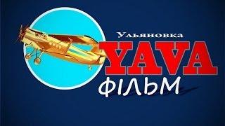 Ульяновка наше місто(Фото Яворович Музыкальное сопровождение
