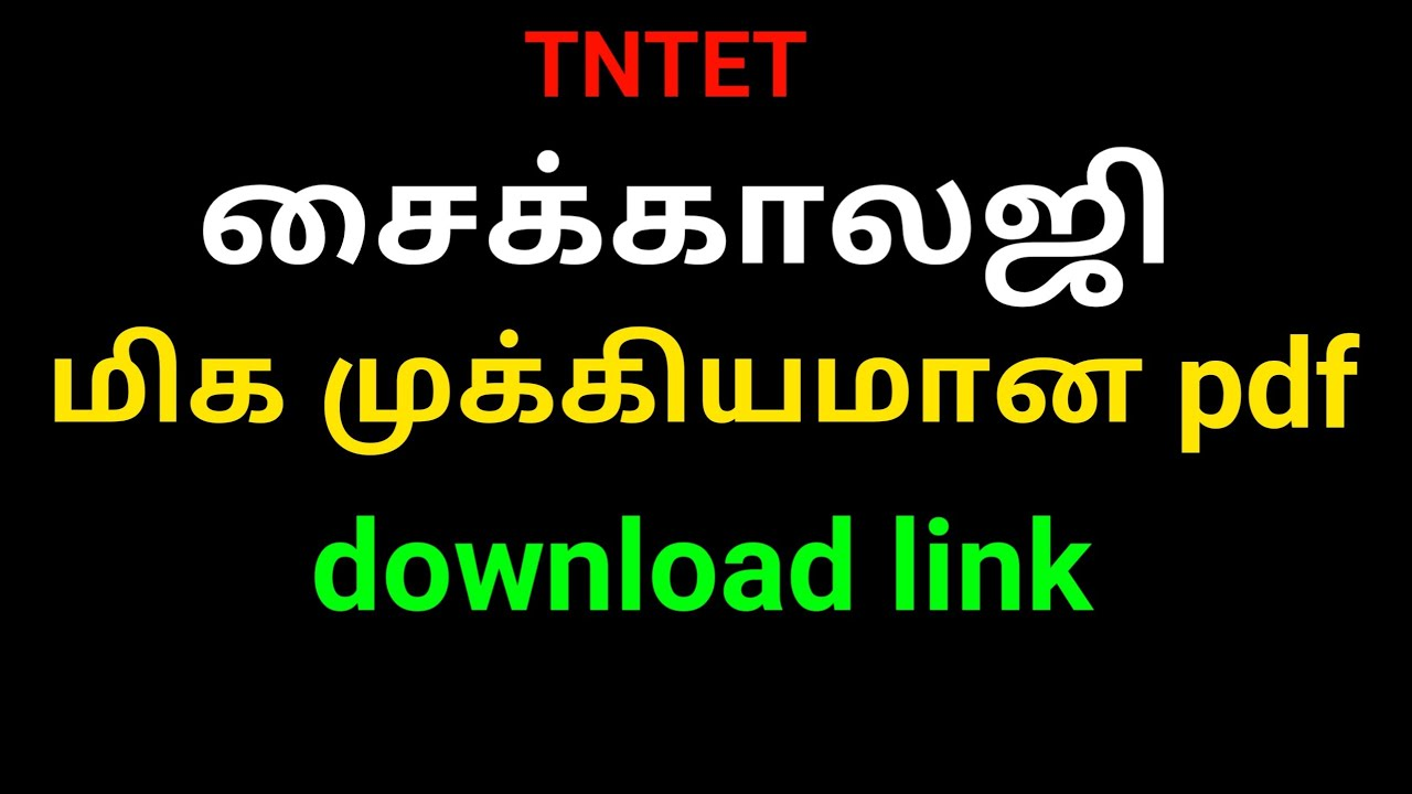 tntet psychology important questions and answers pdf download link