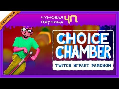 ЧП: Twitch снова играет Рамоном (Choice Chamber Beta)