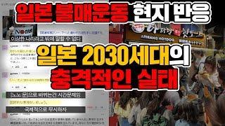(소름주의) 일본 불매운동 현지 반응 일본 2030세대의 충격적인 실태 l  Japanese Response over Boycott against Japan [ENG SUB]