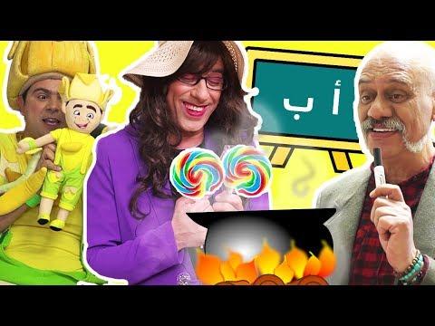 فوزي موزي وتوتي – العنبرة السحرية -The Magical Lollipop