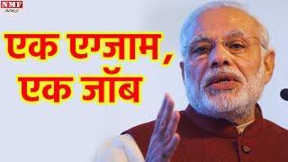 Video Government और Private Job के लिए एक ही Exam, Modi Govt. की नई कोशिश download MP3, 3GP, MP4, WEBM, AVI, FLV Oktober 2018