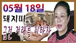 2020년 05월 18일 오늘의 운세 돼지띠 금전 거래는 최대한 피하는 게 좋다 수미산당 구슬보살 010-6…