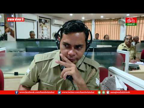 Dial 100 #कामबोलताहै