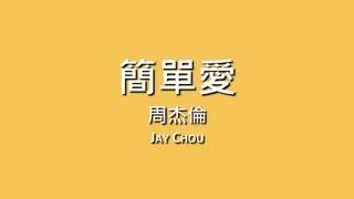 周杰倫 Jay Chou / 簡單愛【歌詞】