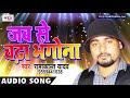 जब से चढ़ा भगोना !! Top Bhojpuri Song !! Ramakant Yadav !! Hit Gana!! Jabse Chadha Bhagona