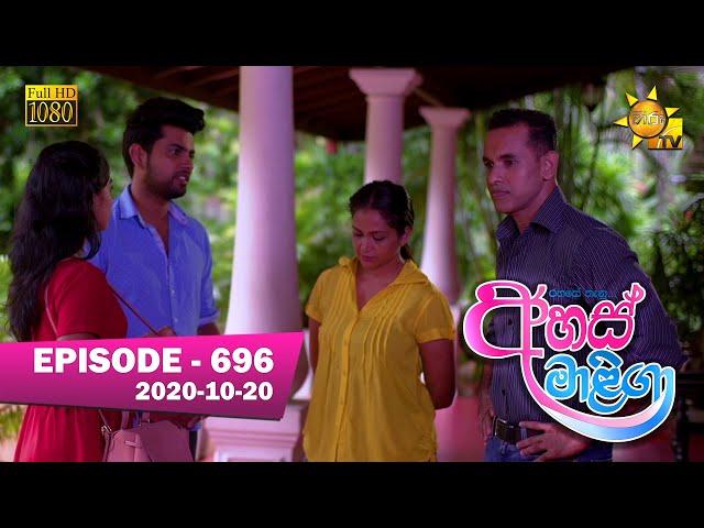 Ahas Maliga   Episode 696   2020-10-20