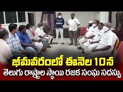 భీమవరంలో 10 న తెలుగురాష్ట్రాలస్థాయి రజక సంఘసదస్సు | Bhimavaram News Time