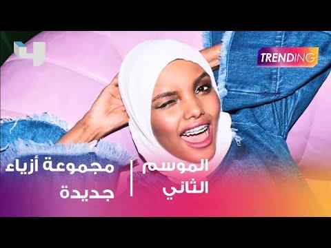 Halima Aden تطلق مجموعة أزياء خاصة  في دبي