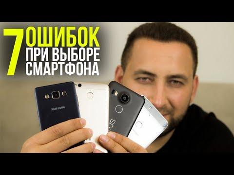 7 ошибок при покупке смартфона!