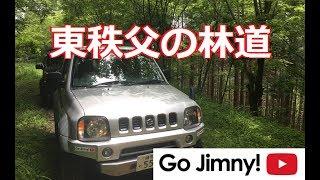 ジムニーで行く東秩父 林道ツーリング