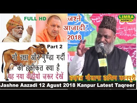 Maulana Hashim Kanpuri Part 2 जश्ने आज़ादी 2018, 12 August 2018 Kanpur HD India