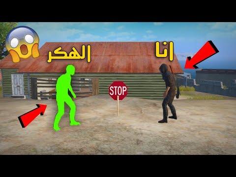 اقوى معركة بيني وبين الهكر الكارثي في ببجي موبايل ! ( يطير بالمعركة !!! )