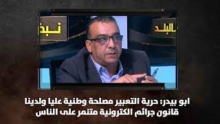 ابو بيدر: حرية التعبير مصلحة وطنية عليا ولدينا قانون جرائم الكترونية متنمر على الناس