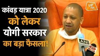 Kanwar Yatra 2020 को लेकर Yogi सरकार का बड़ा फैसला!