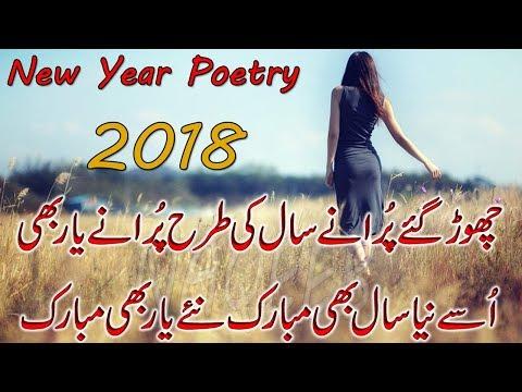 Best New Year Poetry 2018   sad poetry - New Hindi Urdu Poetry status for whatsapp