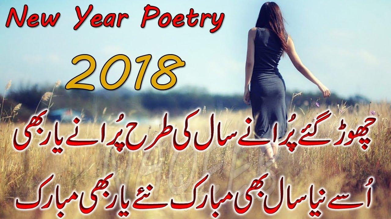Best New Year Poetry 2018 | sad poetry - New Hindi Urdu Poetry ...