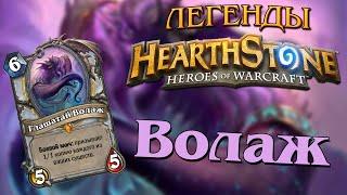 Легенды Hearthstone: Глашатай Волаж