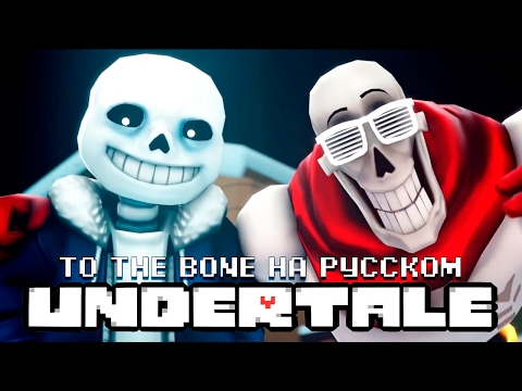 Undertale song на русском