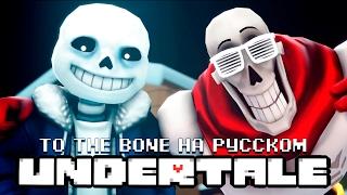 To The Bone от JT Machinima на русском