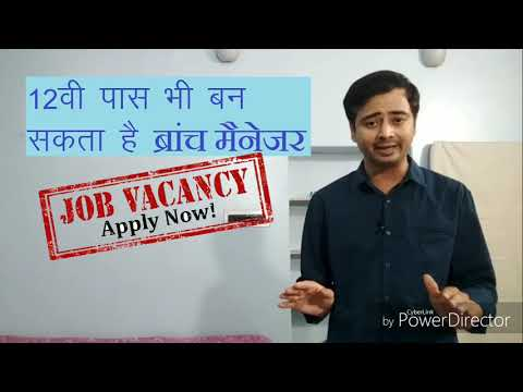 Microfinance Job Alert- 12th Pass भी बन सकता है Branch Manager