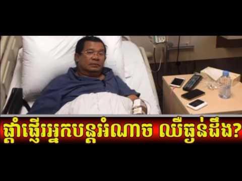 RFI Radio Cambodia Hot News Today , Khmer News Today , Evening 14 07 2017 , Neary Khmer