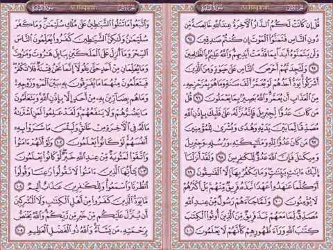 MUROTTAL JUZ 1 SURAT AL BAQARAH AYAT 92-105 LAGU SHOBA OLEH DRS HAF CHOIRUL ANAM