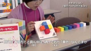 ココモ de コスモ vol.6【ココモ番組】キュービック カラーセラピー 編 ...